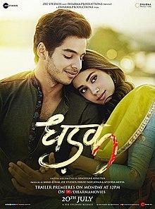 An Upcoming Hindi Movie Dhadak