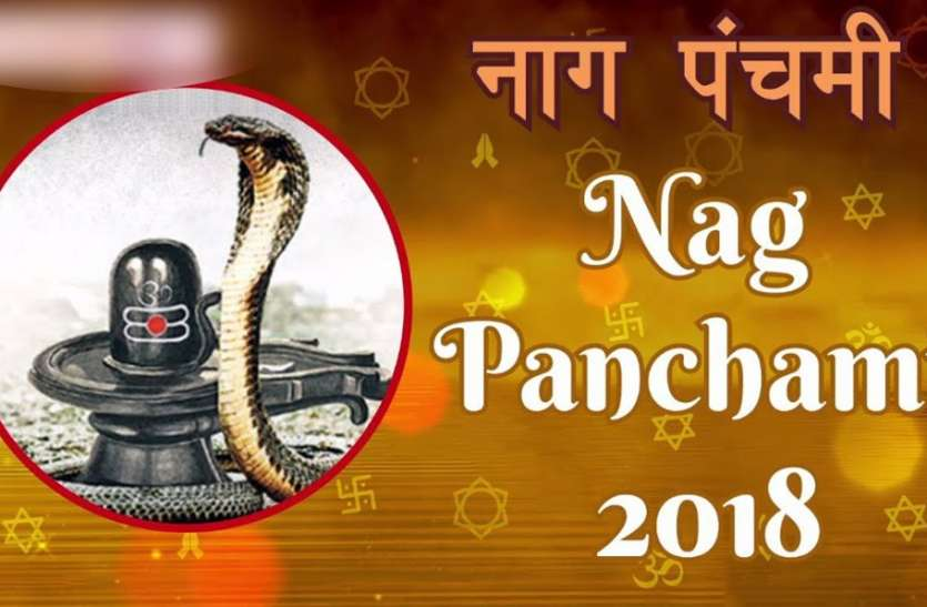 Nag Panchami 2018