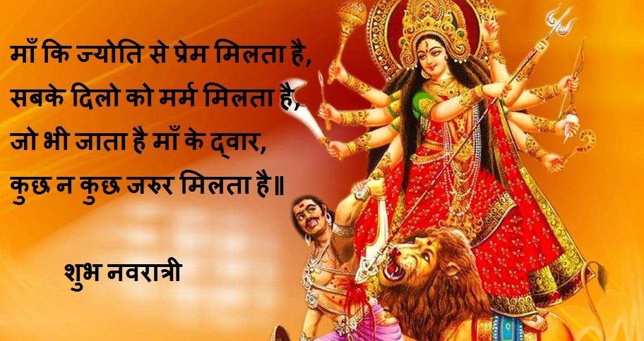 Durga Puja Mantras