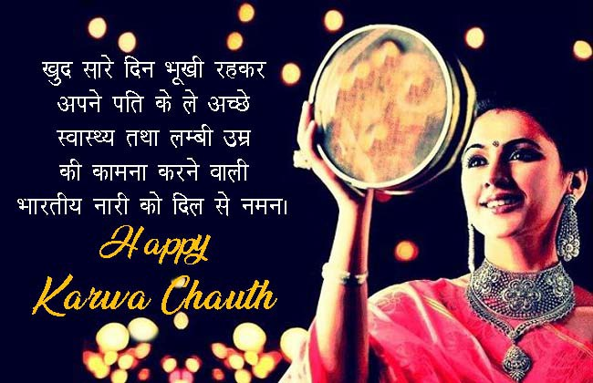 Karva Chauth 2018 wishes