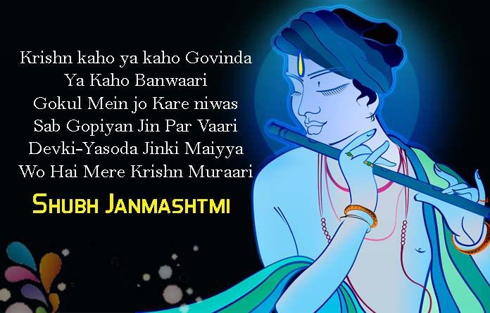 Janamashtami