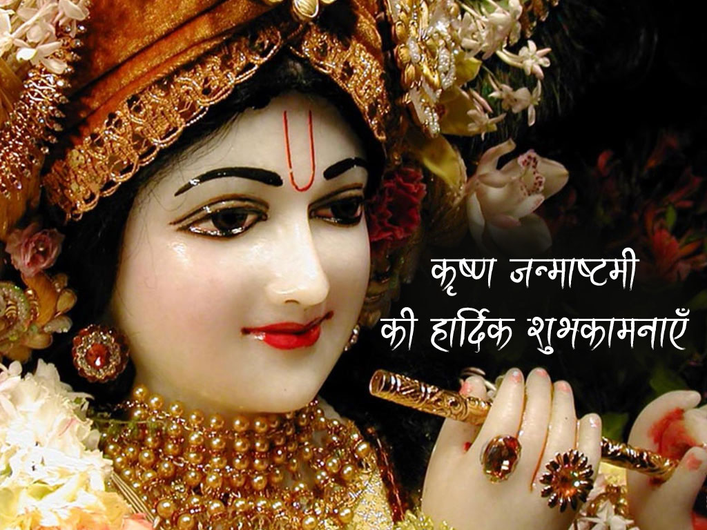 Janmashtami Significance,History,Mantras,Greetings and Images