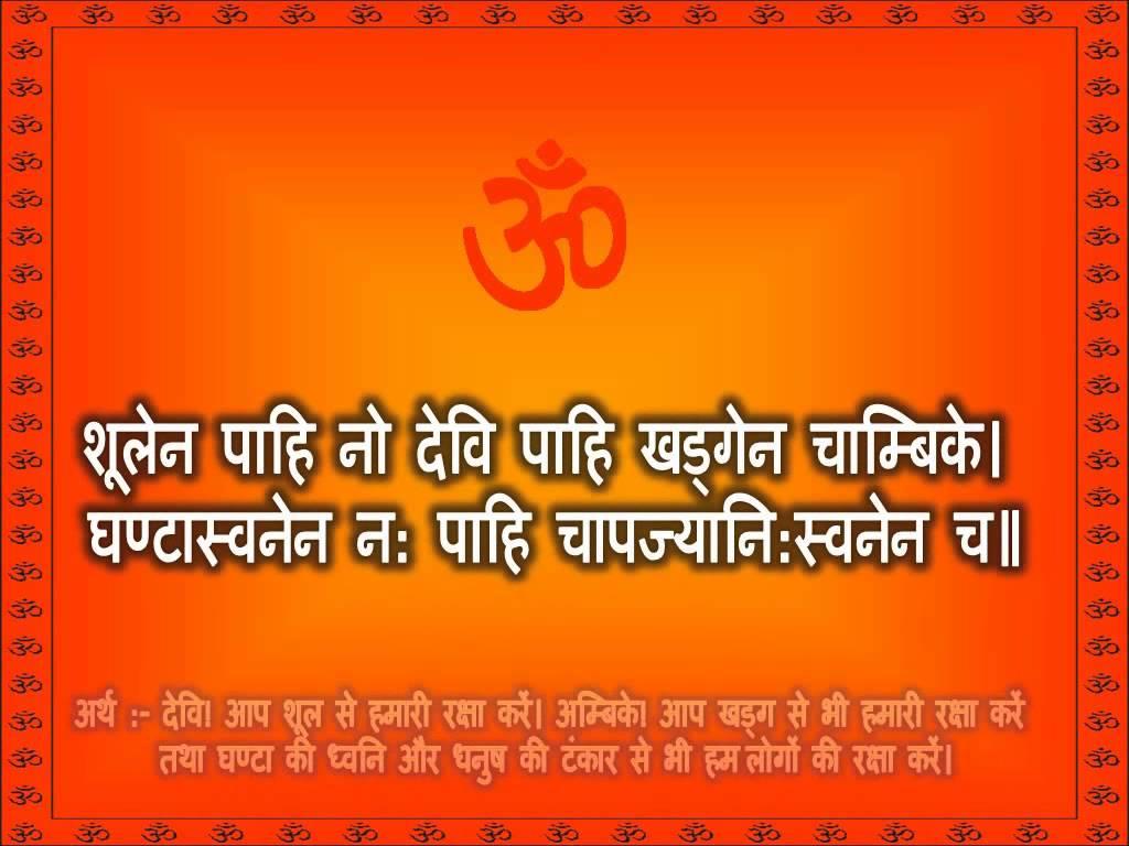 Navaratri Mantras