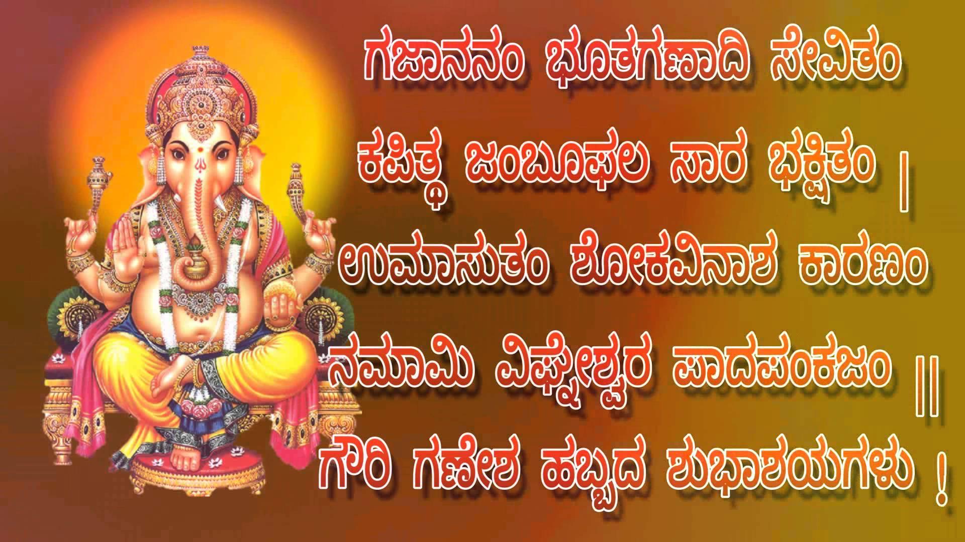 Ganesha Chaturthi